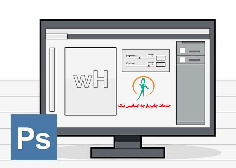 طراحی تصویر در نرمافزار